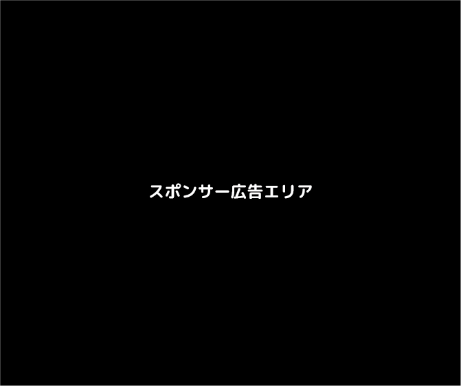 – スポンサー広告 –